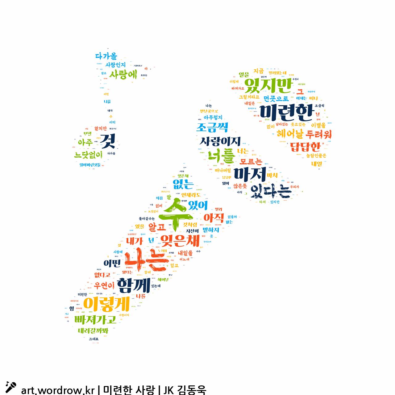 워드 아트: 미련한 사랑 [JK 김동욱]-54